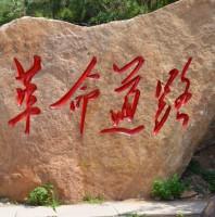 为什么青岛市区的朋友喜欢来毛公山旅游