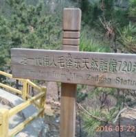 青岛毛公山旅游:体会人与自然的和谐发展