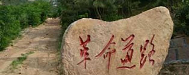 青岛毛公山革命怀旧旅游